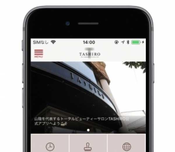TASHIRO アプリ サンプル画面