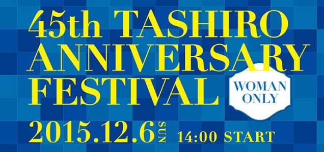 TASHIRO創業45周年記念フェスティバル